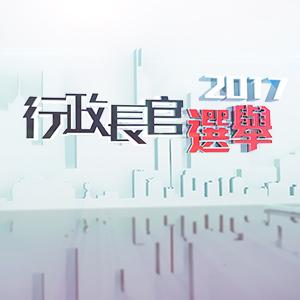 2017特首選舉